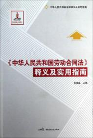 《中华人民共和国劳动合同法》释义及实用指南