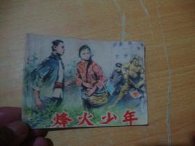 连环画, 74年1版1印<<连环画  烽火少年>>品图自定