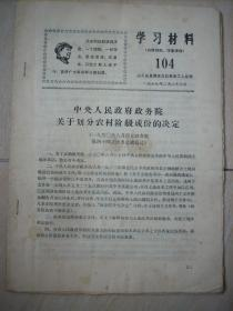 学习材料--山工总昌潍东方红革命工人总部
