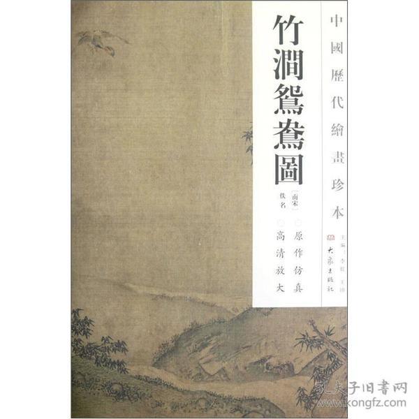 竹涧鸳鸯图-中国历代绘画珍本