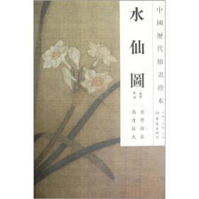 水仙图-中国历代绘画珍本