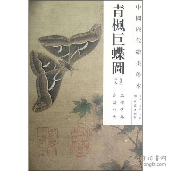 青枫巨蝶图-中国历代绘画珍本