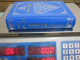 新编藏文字典 1994年1版3印 青海民族出版社 蓝色漆面 9品