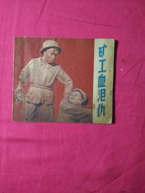 【文革连环画】:矿工血泪仇(73年1版1印)