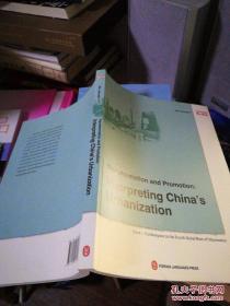 转型与推进 解读中国新型城镇化