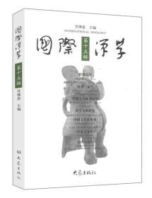 国际汉学(第15辑)