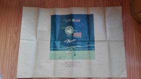 五六十年代月兔牌针织内衣广告包装纸