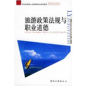 旅游政策法规与职业道德