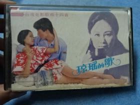 磁带-琼瑶的歌
