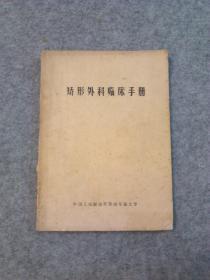 矫形外科临床手册(唐农轩签赠本)