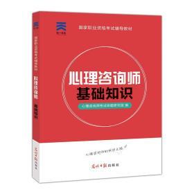 心理咨询师2018国家职业资格考试辅导教材:基础知识