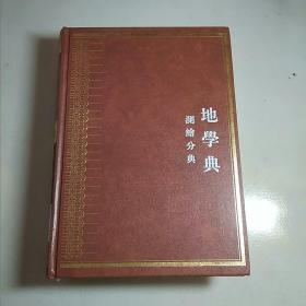 中华大典-地学典.测绘分典