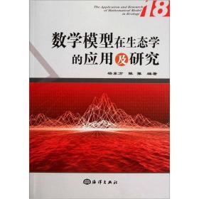 数学模型在生态学的应用及研究18