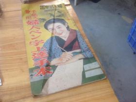 妇人习字手本,高塚竹堂书,战地书信慰文