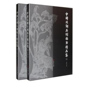中国北朝石刻拓片精品集(上下)(全二册)