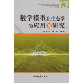 【正版书籍】数学模型在生态学的应用及研究