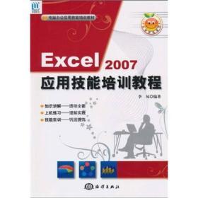 EXCEL 2007 应用技能培训教程