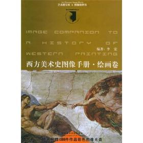 西方美术史图像手册.绘画卷