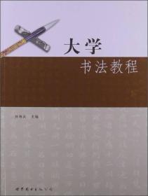 大学书法教程 何炳武 世界图书出版公司出版社 9787510047381