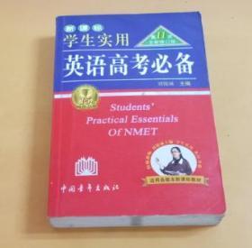 学生实用 英语高考必备(第11次全新修订版)