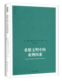 大象学术译丛:希腊文明中的亚洲因素