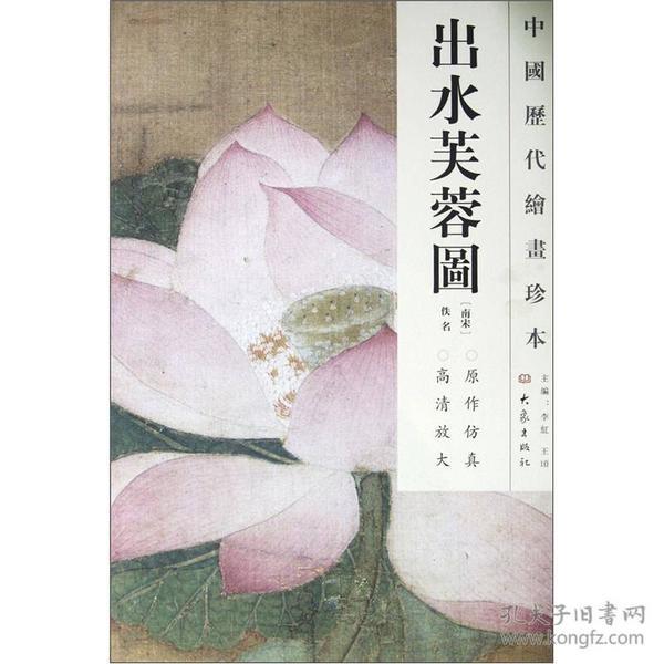 出水芙蓉图-中国历代绘画珍本