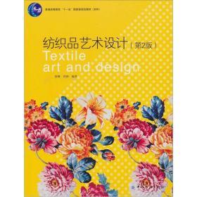 【二手包邮】纺织品艺术设计(第2版) 崔唯. 肖彬. 中国纺织出版社