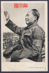 毛主席1966.8.18在天安门城楼第一次接见红卫兵,佩戴红卫兵袖章向百万文革大军群众招手图照片,人民美术出版社