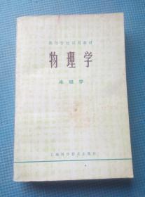 高等学校试用教材——物理学(电磁学) 【上海化专图书馆】
