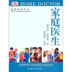 DK 家庭医生:150种常见疾病的自助治疗