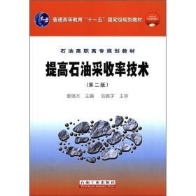 """普通高等教育""""十一五""""国家级规划教材·石油高职高专规划教材:提高石油采收率技术(第2版)"""
