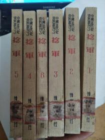 捻军(中国近代史资料丛刊) 第1/2/3/4/5/6册