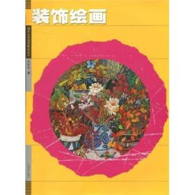 现代设计基础教材丛书:装饰绘画
