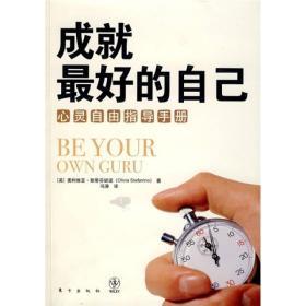 成就最好的自己:心灵自由指导手册