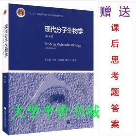 现代分子生物学(第4版) 朱玉贤 9787040351583 高等教育出版社