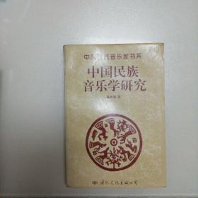 中国民族音乐学研究