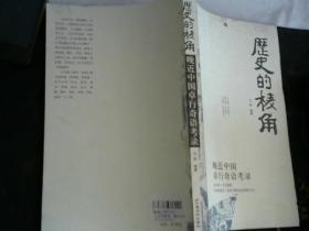 历史的棱角:晚近中国卓行奇语考录