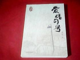 爱情句号(有签名)
