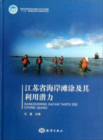 江苏省海岸滩涂及其利用潜力