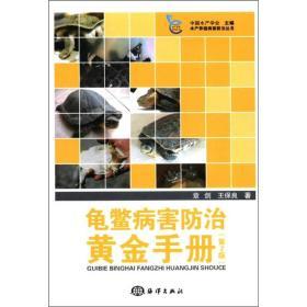 龟鳖病害防治黄金手册(第2版)