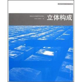 中国高等院校艺术设计专业教材:立体构成
