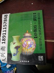 清历朝瓷器真伪鉴别与价值评估:瓷瓶·瓷罐卷