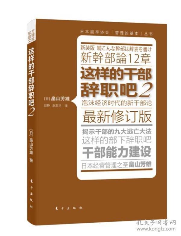 """正版】日本能率协会""""管理的基本""""丛书:这样的干部辞职吧[  2]"""