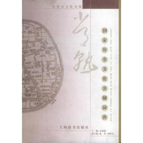 常熟国家历史文化名城词典