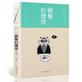 销售心理学(人生金书·祼背)(金铁32)