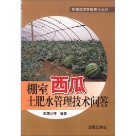 棚室蔬菜管理技术丛书:棚室西瓜土肥水管理技术问答H