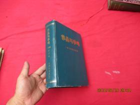 作品与争鸣1983年合订本(全年12期)