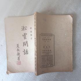 淞云闲话 掌故小品 郑逸梅著 民国36年初版