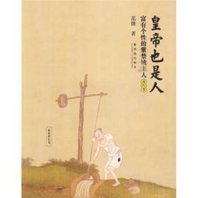 皇帝也是人:富有个性的紫禁城主人(清代卷)