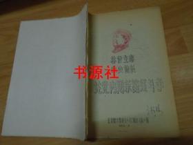 林付主席中央首长论党内两条路线斗争(16开)